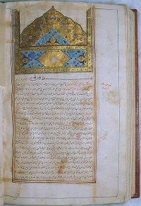 Avicenna Book of Medicine c1500