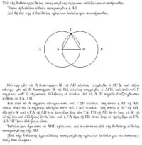 Euclid Proof