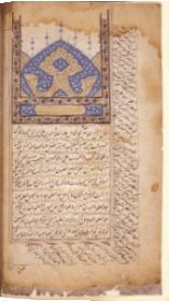 The opening page of one of Ibn al-Nafis's medical works