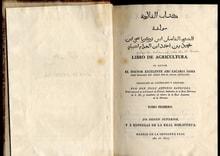 Kitab al-Filahah al-Andalusiyah