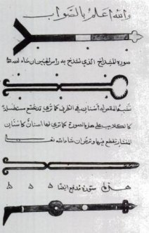 Illustration of medieval Muslim surgical instruments taken from al-Zahrawi's Kitab al-Tasrif